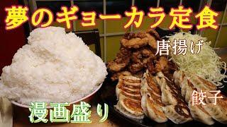 【大食い】ごはん漫画盛り!ギョーカラ定食【デカ盛り】 thumbnail