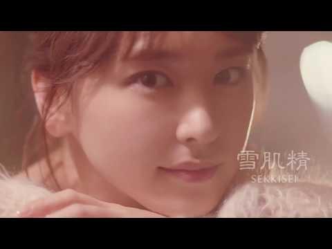 新垣結衣 雪肌精 CM スチル画像。CM動画を再生できます。