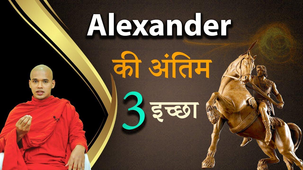 Alexander the Great's Last Will and Testament   Buddha Rashmi - 67