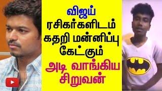 """""""Very sorry Vijay Fans"""" - Ajith Fan Emotional Apology video to Vijay Fans"""