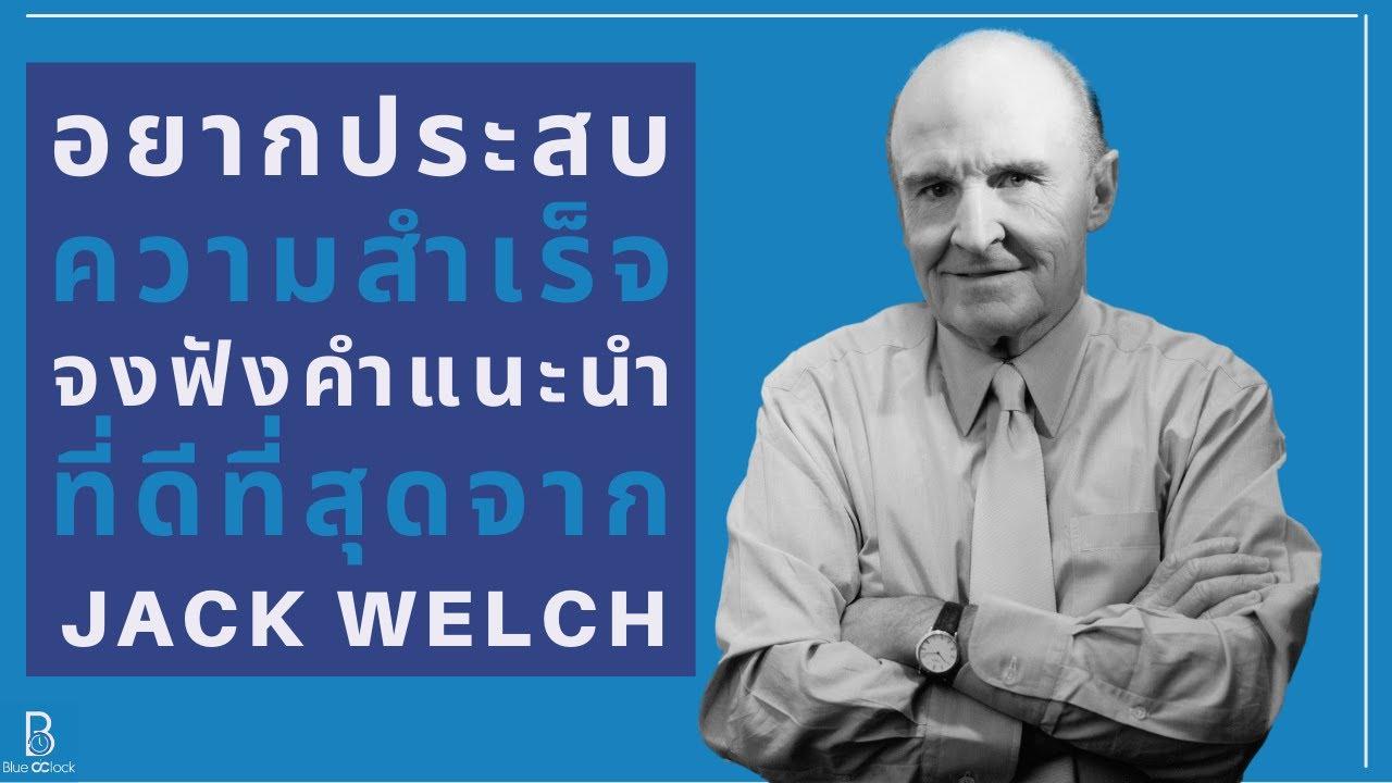 คำแนะนำที่ดีที่สุดจาก Jack Welch ตำนาน CEO General Electric เจ้าของฉายา ผู้จัดการแห่งศตวรรษ