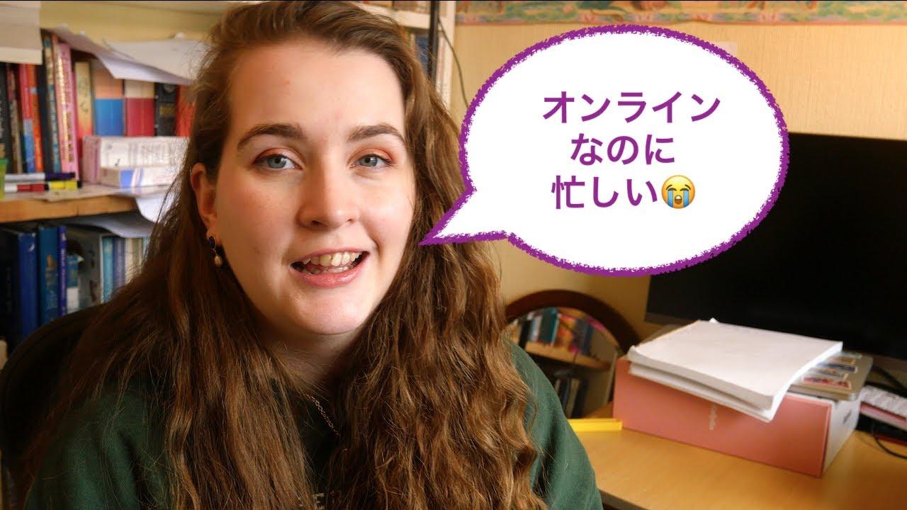 How has my online term at Oxford been going?・オックスフォード大学の日本学の修士課程、うまくいってる?