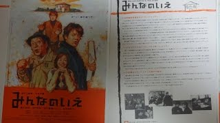 みんなのいえ 2001 映画チラシ 2001年6月9日公開 【映画鑑賞&グッズ探...