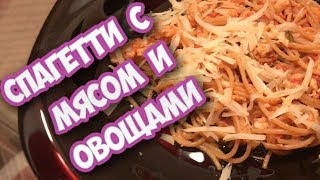 Спагетти с мясом и овощами. Как приготовить спагетти. Паста с мясом и овощами