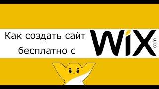 Как создать свой сайт с помощью WIX.com ? Конструктор сайта WIX , ПРОДВИЖЕНИЕ СВОЕГО САЙТА