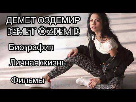 БИОГРАФИЯ ДЕМЕТ ОЗДЕМИР  Демет Оздемир