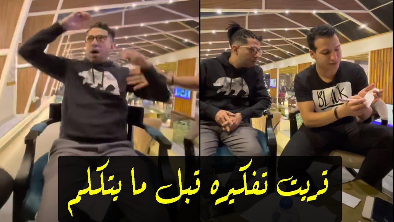 شاهد صدمت الفنان ايمن منصور مع الساحر عزام #عزام