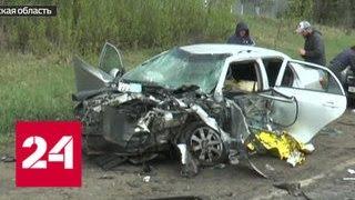 Смотреть видео ДТП под Калугой: один из пострадавших детей скончался в больнице - Россия 24 онлайн