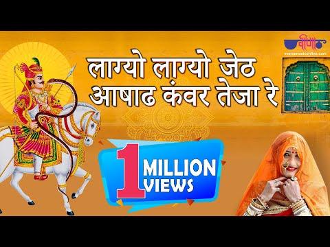 Gajyo Gajyo Jeth Ashad Kanwar Teja Re Original | Veer Tejaji Song 2019 | Seema Mishra Hits Bhajan