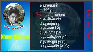Keo sarath Song | Khmer Non Stop Keo sarath mp3 | cambodia old song collection