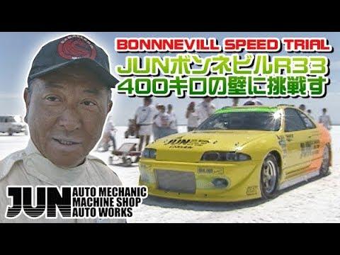 大二郎 JUNボンネビルR33 400キロの壁に挑戦す'97  V OPT 049 ⑩ Bonneville race '97