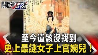 關鍵時刻 20170516 節目播出版(有字幕)