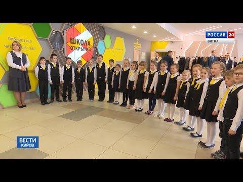 Вести. Киров (Россия-24) 29.01.2020(ГТРК Вятка)