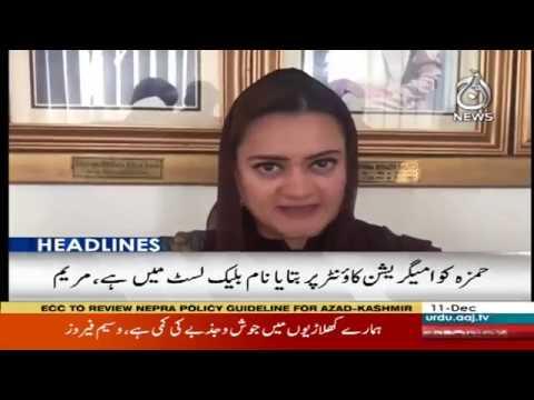 Headlines 6 PM | 11 December 2018 | Aaj News