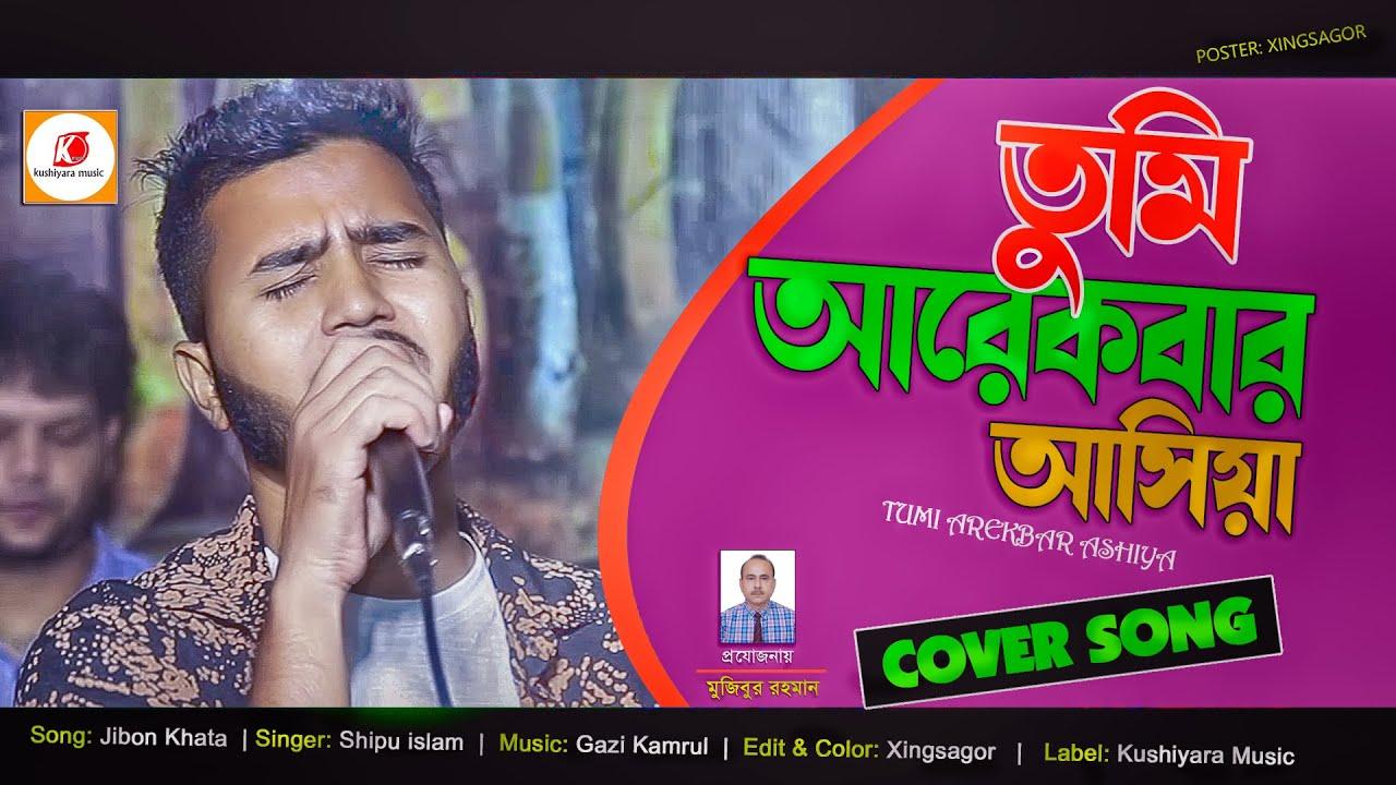 Download তুমি আরেকবার আসিয়া || Tumi Arekbar Ashiya || Cover By Shipu islam ||  Bangla Song || HD 2021