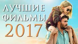 ТОП 8 ЛУЧШИХ ФИЛЬМОВ 2017 ГОДА