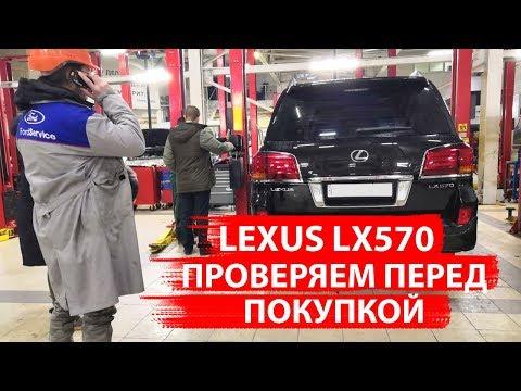 Lexus LX 570 перед покупкой. Диагностика Lexus 2019