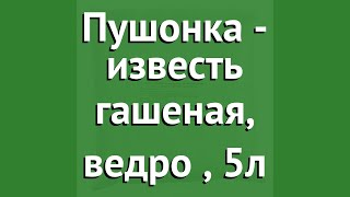 Пушонка - известь гашеная, ведро (Витафлор), 5л обзор 4602359001330 производитель Витафлор (Россия)