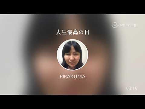 [everysing] 人生最高の日 歌ってみた cover 宇多田ヒカル