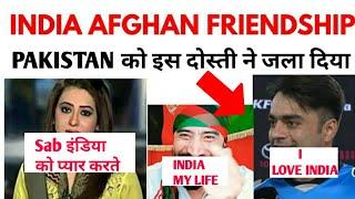 India and Afghanistan friendship effect on Pakistan | पाकिस्तान इस दोस्ती से बहुत ज़्यादा जल रहा है