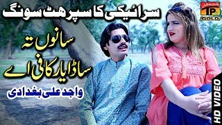 Sanu Tan Sada Yar Kafi Hay Wajid Ali Baghdadi Latest Song 2018 Latest Punjabi And Saraiki