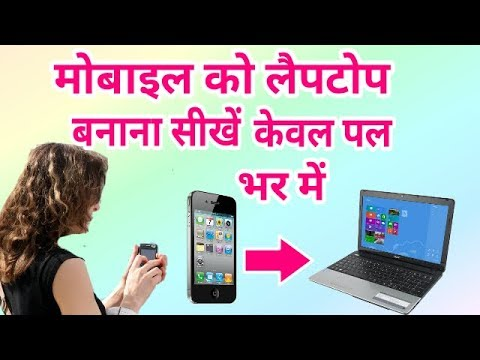 How to make mobile to leptop | computer launcher | mobile | leptop | aaosikhe