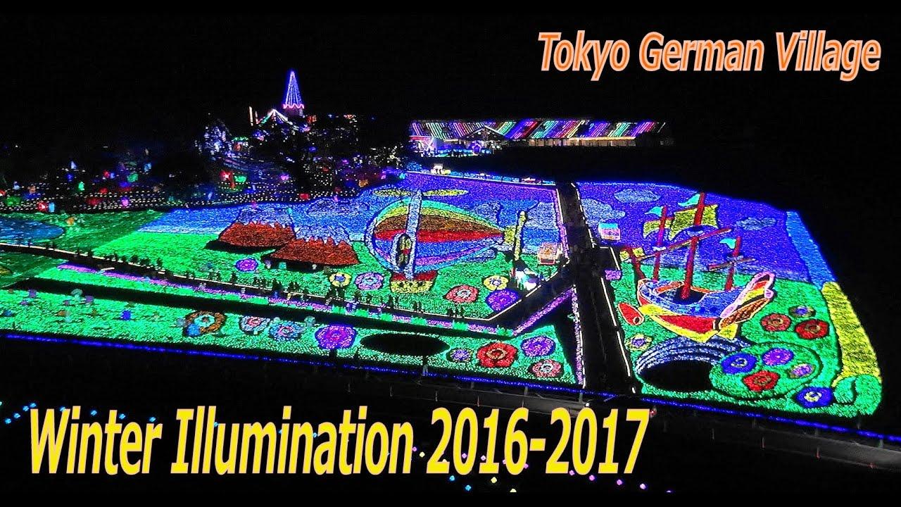 村 東京 ドイツ