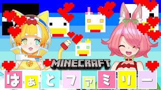 【Minecraft】~欲~経験値がほしい!!!!!!【#はあとファミリー】