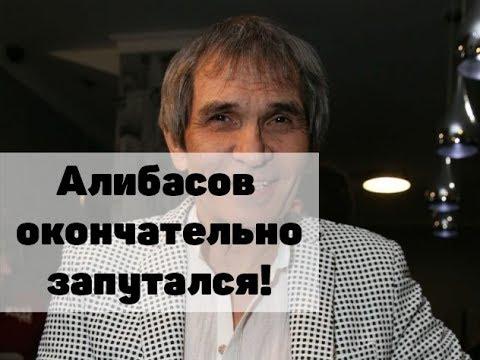 Срочно! Алибасов окончательно потерял память! Бари Алибасов Последние новости
