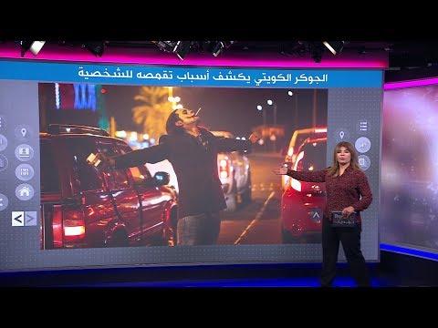 الجوكر يظهر في شوارع الكويت ليلا ويثير الفزع، فما قصته؟  - نشر قبل 3 ساعة