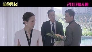 【合約男女】前導預告片  2017情人節浪漫獻映