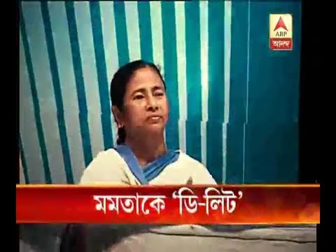 Calcutta University To Present  honorary D.Lit to CM Mamata Banerjee