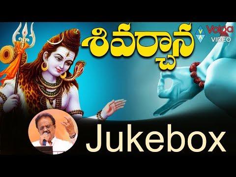 Lord Shiva Telugu Devotional Songs || shiva archana || Juke Box || Volga  Video
