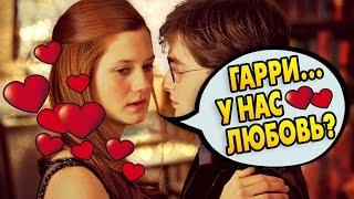 Отношения Гарри Поттера и Джинни Уизли 💓