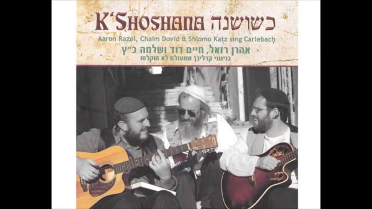 """כשושנה - אהרן רזאל, חיים דוד ושלמה כ""""ץ - K'Shoshana - Aaron razel, Chaim Dovid & Shlomo katz"""