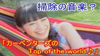 【掃除の音楽?】miwa「カーペンターズのTop of the world♪」 小学生の...