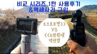 DJI 오즈모포켓 VS 가성비좋은 6만원대 액션캠 사용…