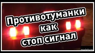 ♣ Противотуманные фонари как стоп-сигналы ВАЗ-2114 ♣