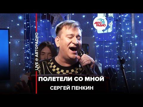 🅰️ Сергей Пенкин - Полетели Со Мной (LIVE @ Авторадио)