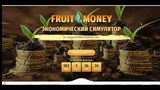 Создаем пассивный доход в интернете на сайте Fruit-Garden. Как заработать в интернете?