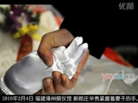 新娘遇害, 婚禮在殯儀館舉行......好感人!