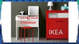 IKEA туалетные столики