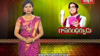 Ganagandharvudu Ghantasala Special || Bhakthi Tv - Part 1