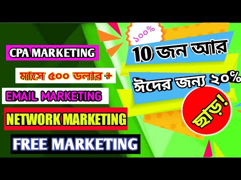 Cpa Marketing bangla tutorial 2019 | New online income bangla tutorial 2019| online mama thumbnail