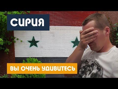 Сирия сегодня /