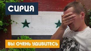 Сирия 2019 / ОТНОШЕНИЕ МЕСТНЫХ К РУССКИМ И ПУТИНУ