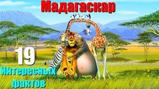 Интересные факты из мультфильма Мадагаскар (2005) год.