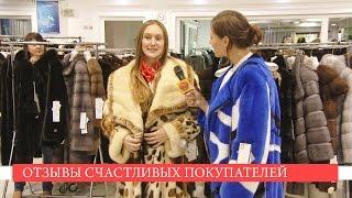 Отзывы счастливых покупателей с шуб-туров | Шуб тур отзывы | Greekfurs(Сайт:http://www.greek-furs.com/ Зима на дворе уже полностью вступила в свои права, заявив о себе обильными снегопадами..., 2014-11-27T14:17:35.000Z)