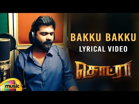 Bakku Bakku Lyrical Video | Thodraa Tamil...