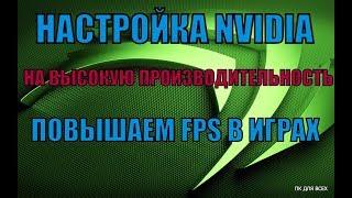 Налаштування NVIDIA на високу продуктивність.Підвищуємо FPS в іграх.